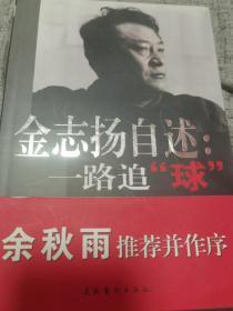 著名教练,北京国安金志扬,上海申花徐根宝签名本两本合拍