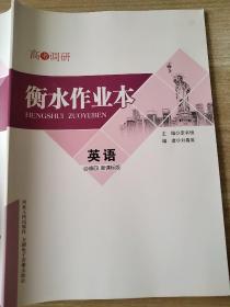 高考调研 衡水作业本 英语 必修四 新课标版 李书恒