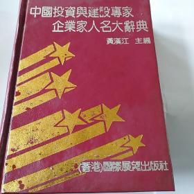 中国投资与建设专家企业家人名大辞典