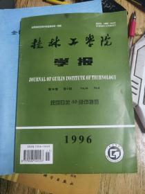 1996年桂林工学院学报第16卷第4期~庆祝建校40周年专辑