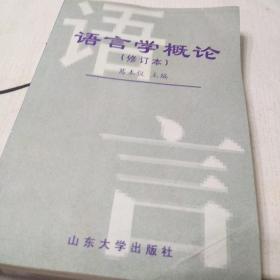 语言学概论(修订本),32开,扫码上书