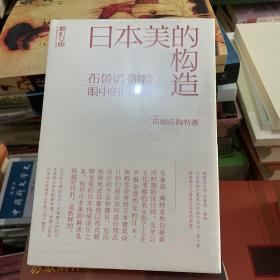 日本美的构造:布鲁诺·陶特眼中的日本美