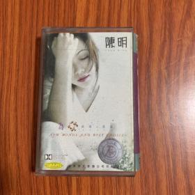 磁带:陈明