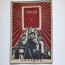 毛主席文革刺绣织锦画红色收藏编号33