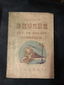 孤本 铁路投考全书(民国时期铁路管理参考资料)