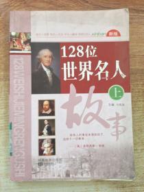 128位世界名人故事(上)