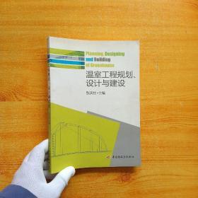 温室工程规划、设计与建设【书后皮有水渍  看图】