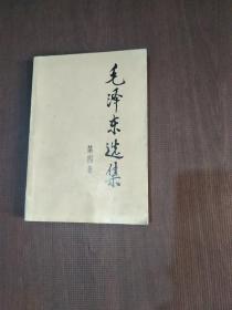 毛泽东选集第四卷 北京1次