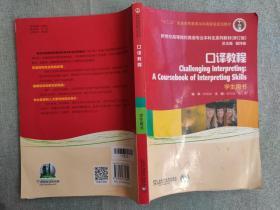 新世纪高等院校英语专业本科生系列教材(修订版):口译教程·学生用书有水印