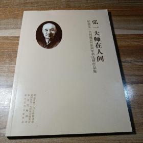 弘一大师在人间纪念弘一大师诞辰136周年书法展作品集