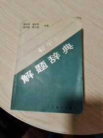 初中数学解题辞典(书品如图〉