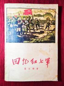 回忆红七军(革命回忆录)