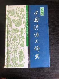 汉语工具书大系:中国谚语大辞典 精装