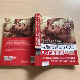 中文版Photoshop CC从入门到精通(微课视频版)个别下划线