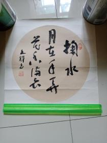 苏州原文化局局长,书法家周文祥书法