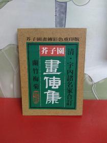 芥子园画传集.兰竹梅菊