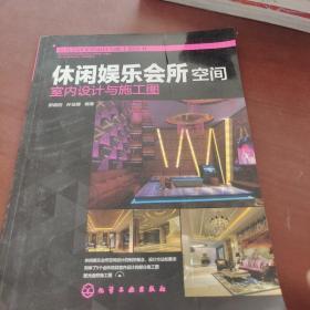 公共空间室内设计与施工图丛书:休闲娱乐会所空间室内设计与施工图