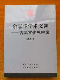 余嘉华学术文选:古滇文化思辨录