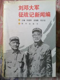 刘邓大军征战记新闻编