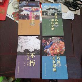 妈祖文化系列丛书一一不朽、天下妈祖 祖在湄洲、湄洲妈祖祖庙史略、妈祖祭典 (4本合售)