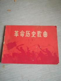 革命历史歌曲(五首)