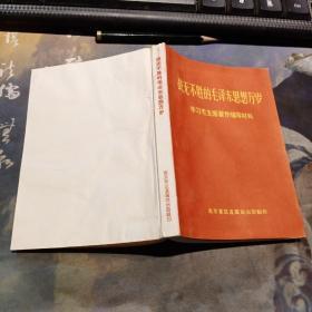战无不胜的毛泽东思想万岁 学习毛主席著作辅导材料