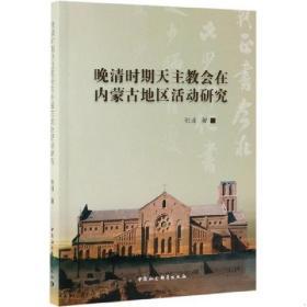 【正版全新】晚清时期天主教会在内蒙古地区活动研究