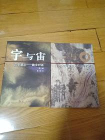 汉字演义——数字对话(全二册)2本合售,菲页已撕