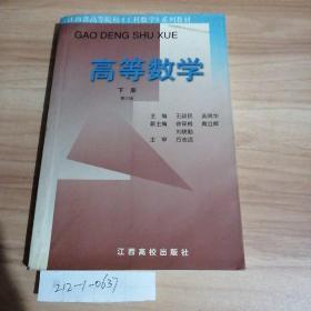 高等数学下册,第三版