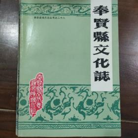 凤贤县文化志