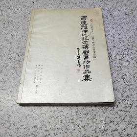 首件祖冲之纪念碑廊书法作品集