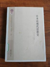 日本近现代思想史
