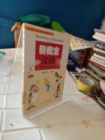 北大版新一代对外汉语教材·基础教程系列:新概念汉语(初级本1)(德文注释本)•