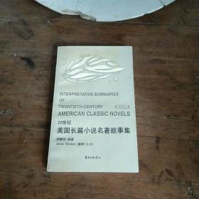 20世纪美国长篇小说名著故事集:英汉对照