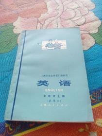 上海市业余外语广播讲座:英语