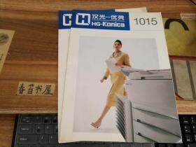 说明书简介---汉光-优美1015复印机