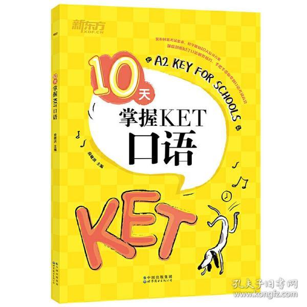 新东方10天掌握KET口语