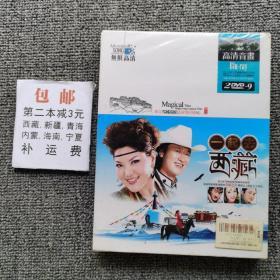 一起去西藏DVD