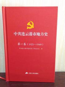 中共连云港市地方史 第一卷 (最新修订重印本)