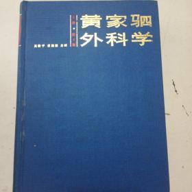 黄家驷 外科学(上册)
