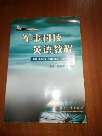 军事科技英语教程
