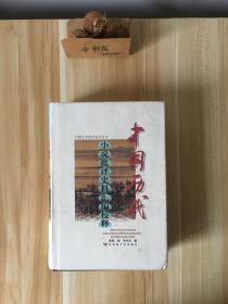 中国历代小说批评史料汇编校释