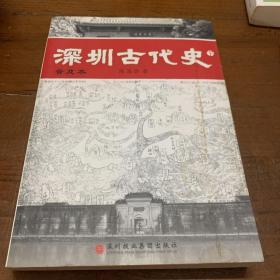 深圳古代史下)