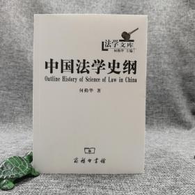 特惠| 法学文库:中国法学史纲