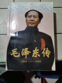 毛泽东传:1893-1949