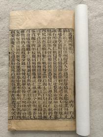 木刻本《唐书》卷108~卷110;三卷共计32页64面