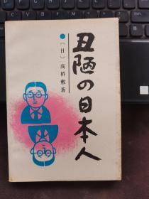 丑陋的日本人