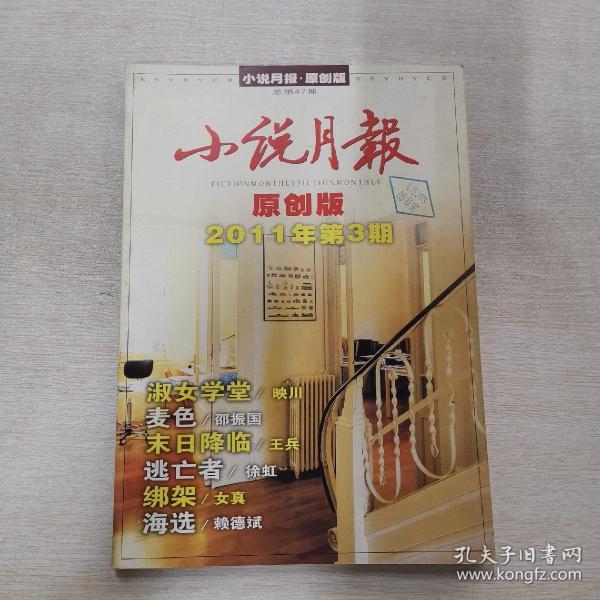 小说月刊原创版 2011年第3期