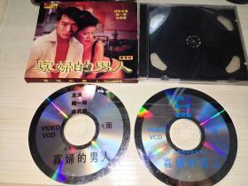 稀缺台湾爱情片2VCD 寡妇的男人 陆一蝉 徐宝麟