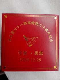 岁兵第六十一师高炮团二十周年纪念手表一块盒装